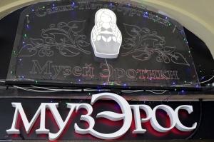 Il museo dell'erotismo di San Pietroburgo