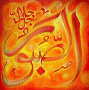 As Sabur il 99° nome di Allah